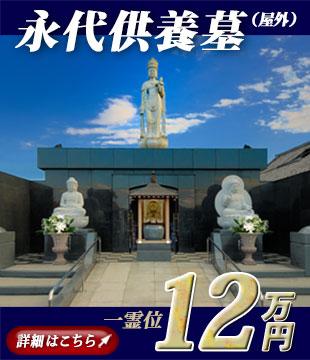 最明寺 永代供養墓(屋外) 一霊位 12万円