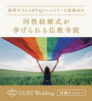 最明寺LGBT WEDDING