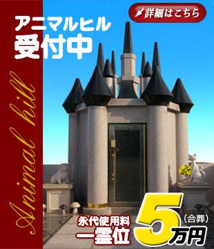 最明寺 Animal hill アニマルヒル 受付中 永代使用料 一霊位 5万円 (合葬)