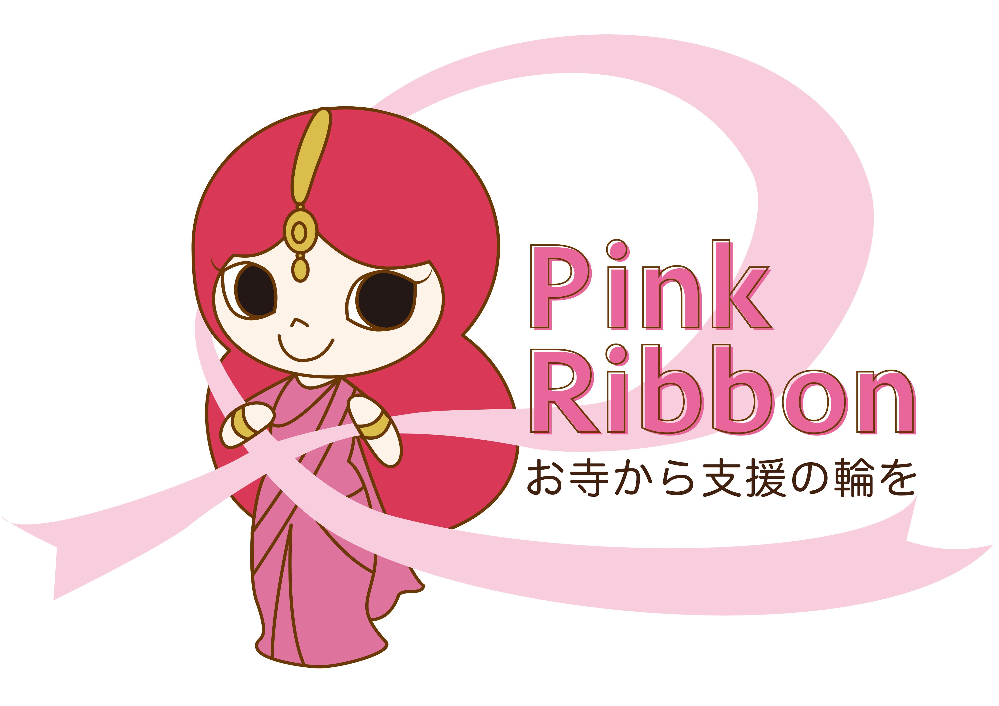 10 27 最明寺 pink ribbon festival 最明寺からのお知らせ