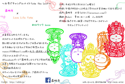 ラストヨガ.jpg
