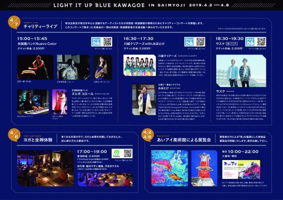 0217_lightItupbluekawagoe2.jpg