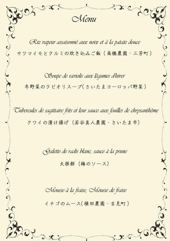 1月15日お寺でフレンチ精進料理.jpg