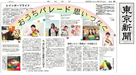 東京新聞3.jpg